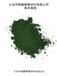 剎車片可用氧化鉻綠1密度4.3-5.2