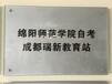 绵阳师范自考开设汉语言文学,小学学前教育