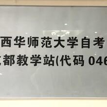 四川成都成人学历提升自考函授我网教电大4种!