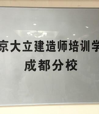 二建报名表-016四川成都二级建造师报名考试时间注册 -四川二建代报名代注册
