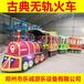 景区电动观览车儿童广场电动玩具古典无轨火车