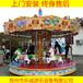 儿童游乐场16座豪华转马广场电动玩具可移动旋转木马
