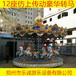 儿童电动娱乐玩具16座豪华转马游乐场旋转木马视频