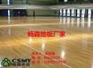 濮阳运动木地板体育场木地板篮球木地板畅森运动木地板