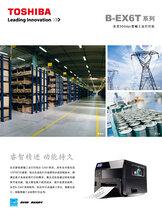 东芝B-EX6T1-TS18-CN-R悬压式打印机图片
