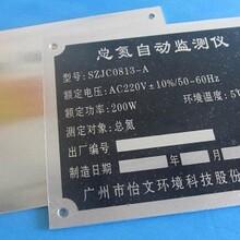 福建福州供应金属标牌铭牌不锈钢标牌图片