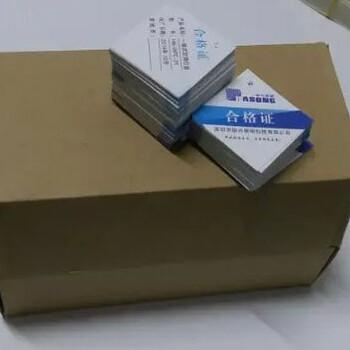 福永名片打印