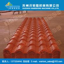 合成树脂瓦生产设备张家港PVC琉璃瓦生产线厂家屋面瓦机器