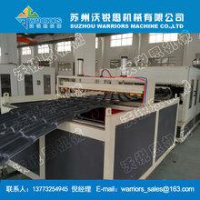 供应PVC合成树脂瓦生产线塑料瓦防腐瓦机器设备生产厂家