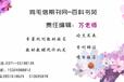 四川省高职高专院校计算机专业教师评审教授发表计算机安全论文几篇