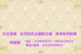 2019年上海市文教体育运动方面实用新型专利申请办理预防球类误判装置ho