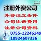 深圳公司注册流程,注册深圳公司图片
