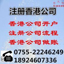 怎么办理香港注册公司开户