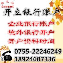香港注册公司开户要怎么做?
