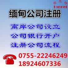 缅甸公司注册离岸公司设立