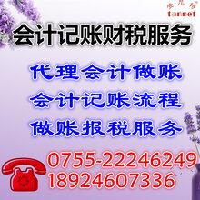 不经营的深圳公司记账报税