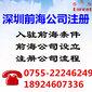 注册新公司深圳图片