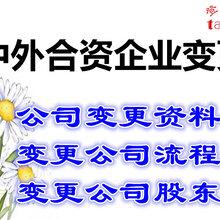 深圳辦理工商變更