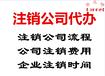 深圳龍崗公司注銷,深圳代辦注銷公司