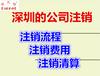 登尼特深圳代辦注銷,深圳注銷公司收費