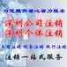 登尼特深圳代辦注銷公司,深圳企業注銷申請