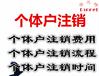 登尼特深圳公司注銷代辦,注銷深圳企業
