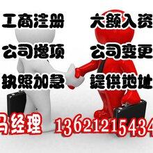 北京劳务派遣公司注册代办劳务派遣许可证