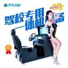 河南驾驶培训模拟器怎么代理新国标验收设备
