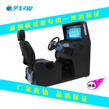 绵阳汽车驾驶模拟器体验店在哪里驾校专用设备