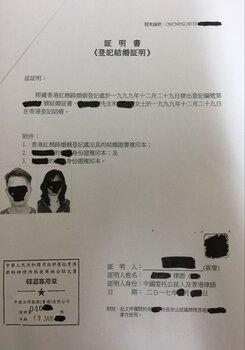 香港律師樓香港結婚證律師公證
