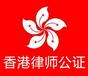 香港律师公证认证服务中心