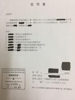 香港出生证转递公证香港律师楼中国委托公证人转递公证图片