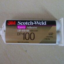 供应3MDP100胶水图片