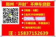 郑州开封不押车贷款