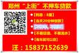 郑州上街贷款郑州上街不押车贷款