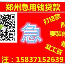 郑州高息贷款当天20分钟放款图片