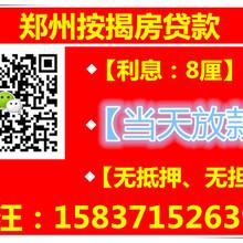 郑州按揭房可以贷款吗图片