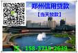 郑州信用贷款