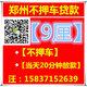 郑州专业汽车抵押贷款、押手续不押车贷款