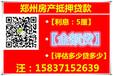 郑州房产抵押贷款