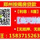郑州按揭房贷款