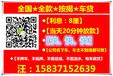 郑州不押车贷款费用有哪些?