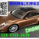 郑州押车不押车贷款1