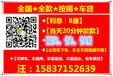 郑州驻马店汽车抵押贷款郑州驻马店不押车贷款