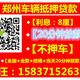600400郑州车辆抵押贷款