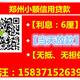 600400郑州小额信用贷款
