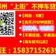 600400郑州上街不押车贷款