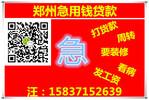 郑州资金周转贷款