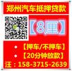 郑州按揭车贷款不押车