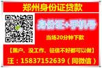 郑州急用钱贷款郑州身份证贷款